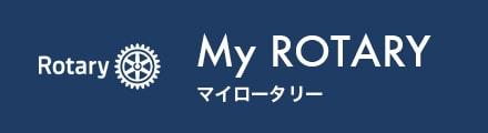 My ROTARY